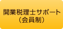 開業税理士サポート(会員制)