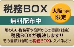 税務BOX